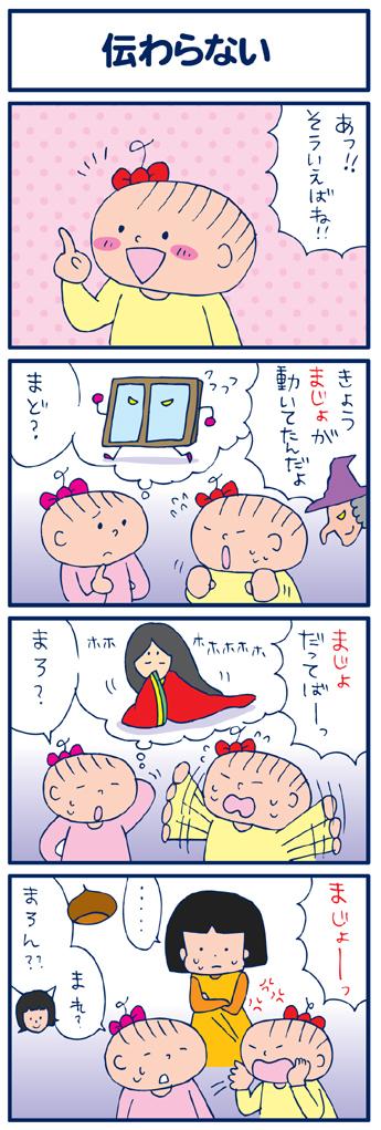 【4コマ】伝わらない