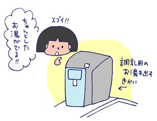双子を授かっちゃいましたヨ☆-1105福島01