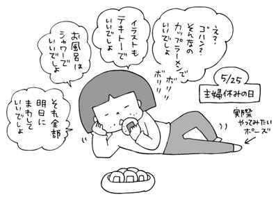 0525主婦休み