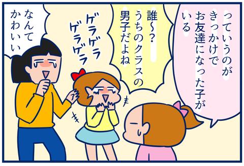 勘違い03