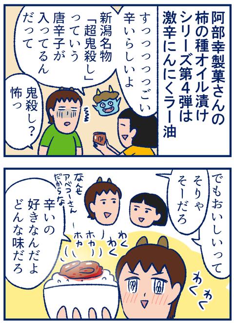 激辛ラー油01
