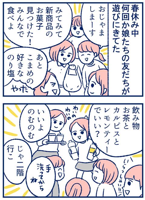 女子会01