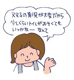 双子を授かっちゃいましたヨ☆-0706双子の会03