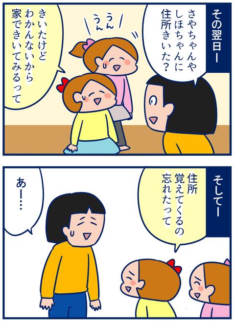 年賀状事情03