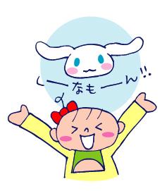 双子を授かっちゃいましたヨ☆-0306シナモン01