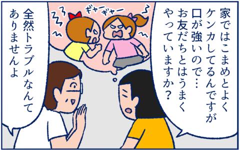 恋バナ01