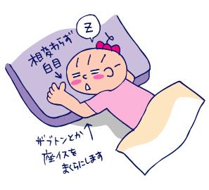 双子を授かっちゃいましたヨ☆-0728寝方01