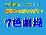 nanasyoku01