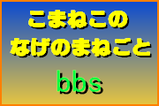 bbs02