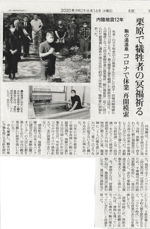 2020616読売新聞