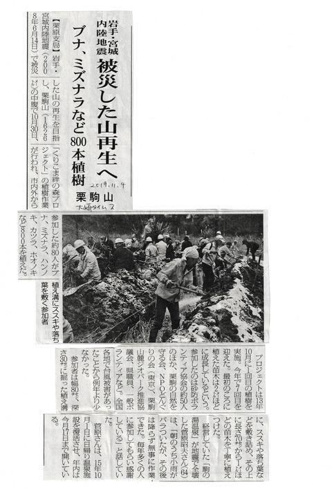 絆の森新聞記事2019.11.4大崎タイムス 001