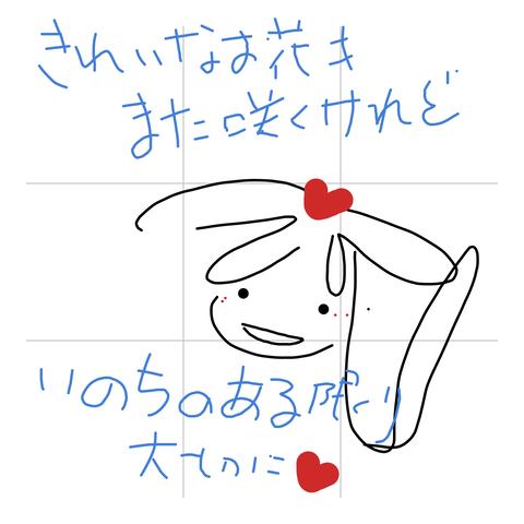 tegakidenwa_20200429_114416