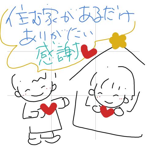 tegakidenwa_20200512_170559