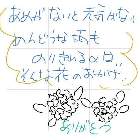 tegakidenwa_20200623_072815