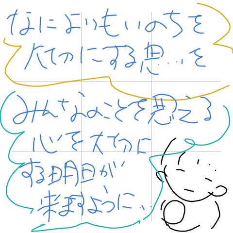tegakidenwa_20200809_133212
