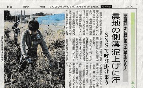 2020。3月25日河北新報「おてつたび」