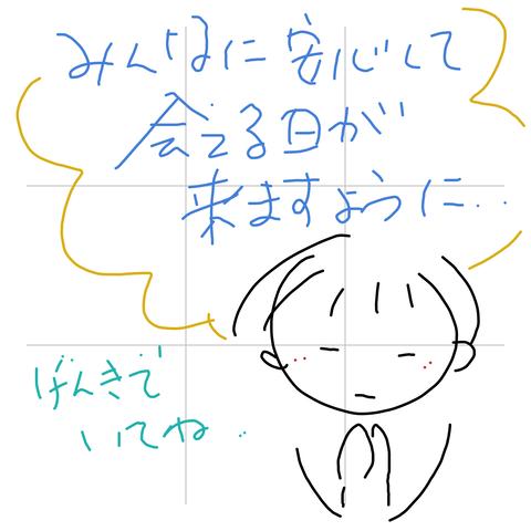 tegakidenwa_20200429_105830