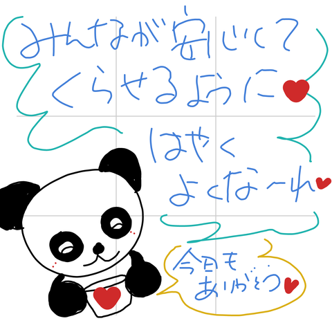 tegakidenwa_20200529_175833