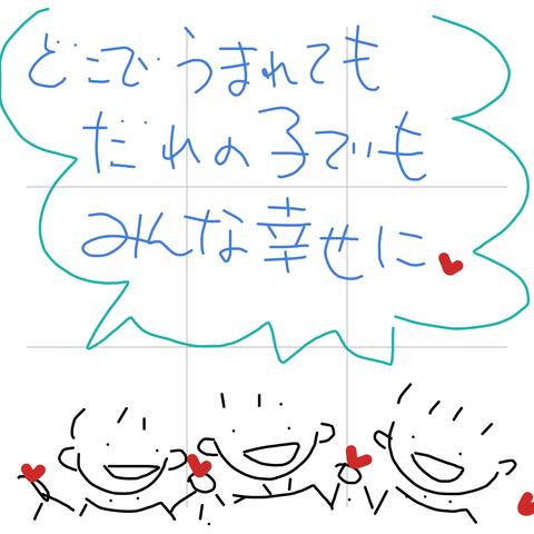 tegakidenwa_20200702_194838