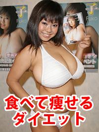 diet_fuuko
