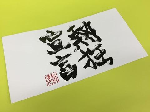 image 小松成美オフィシャルサイト : 「熱狂宣言」出版記念パーティー