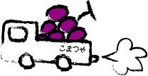 小松屋トラック