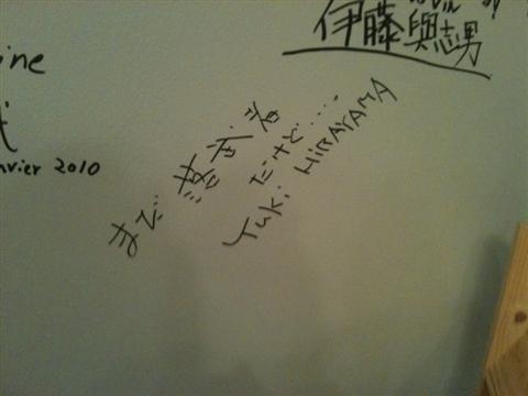 壁にサイン