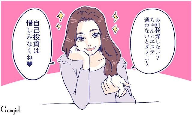 婚活 オタク ブログ