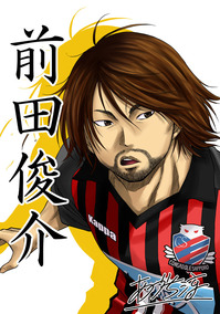 前田選手完
