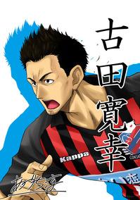 古田選手完