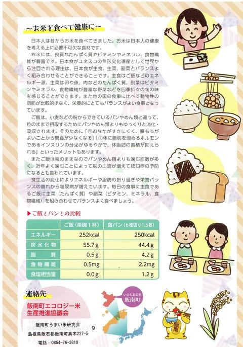 お米を食べて健康に飯南