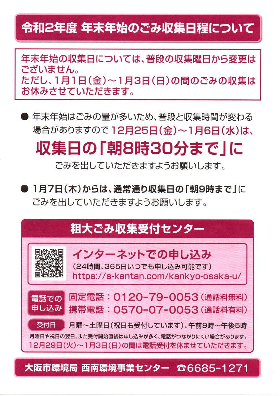 粗大 申し込み ごみ ネット 市 大阪