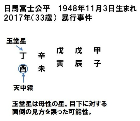 日馬富士公平の画像 p1_3