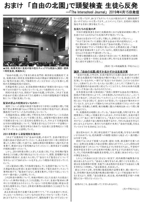 20.01.19 「自由の北園」を取り戻せ!(裏)