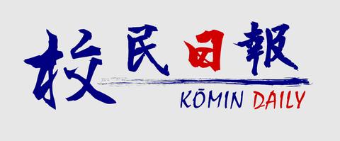19.01.26 校民日報