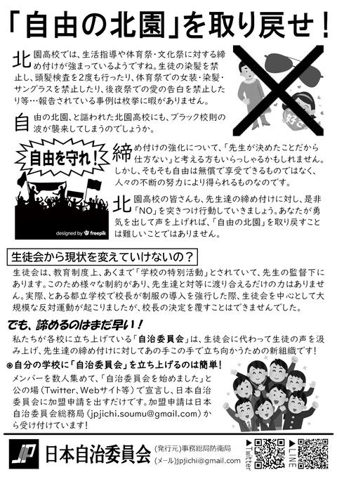 20.01.19 「自由の北園」を取り戻せ!(表)