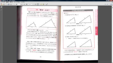 中学数学 2