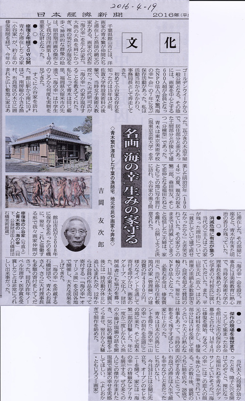 20160419_nikkei2