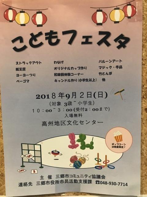 2018-08-31-18.31.40-525x700