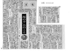 海の幸会記事入江20100314