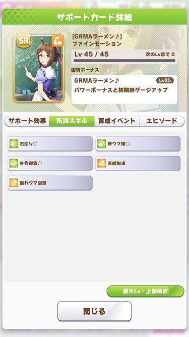 ウマ娘 サポート SRファインモーション 4