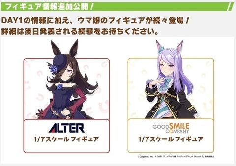 ウマ娘 3re event 新情報 9
