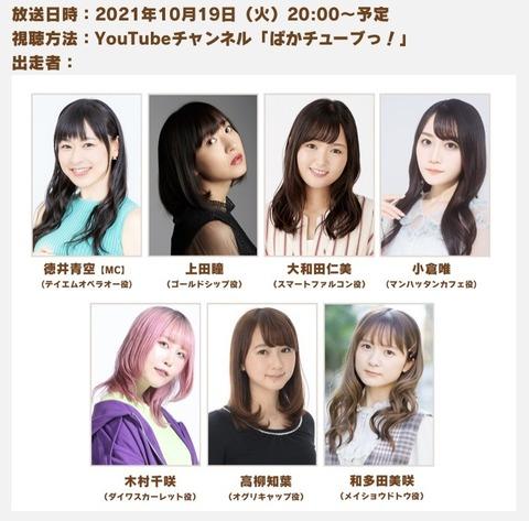 ウマ娘 ぱかライブTV 10月19日