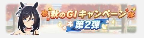 ウマ娘 秋のG1キャンペーン2