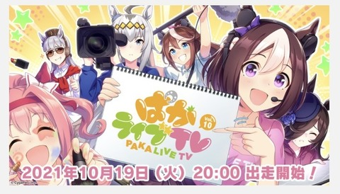 ウマ娘 ぱかライブTV