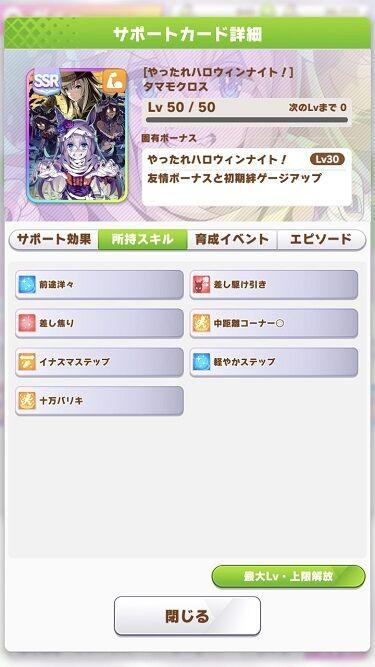 ウマ娘 サポート SSRハロウィンタマモクロス 4