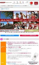 ホノルルマラソン2007ツアー