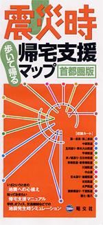震災時帰宅支援マップ 首都圏版