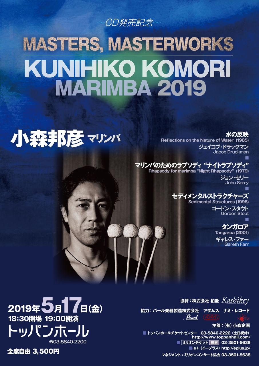 """MASTERS, MASTERWORKS"""" KUNIHIKO KOMORI MARIMBA 2019 : 小森邦彦 ..."""