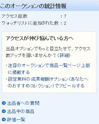 yahoo_toukei